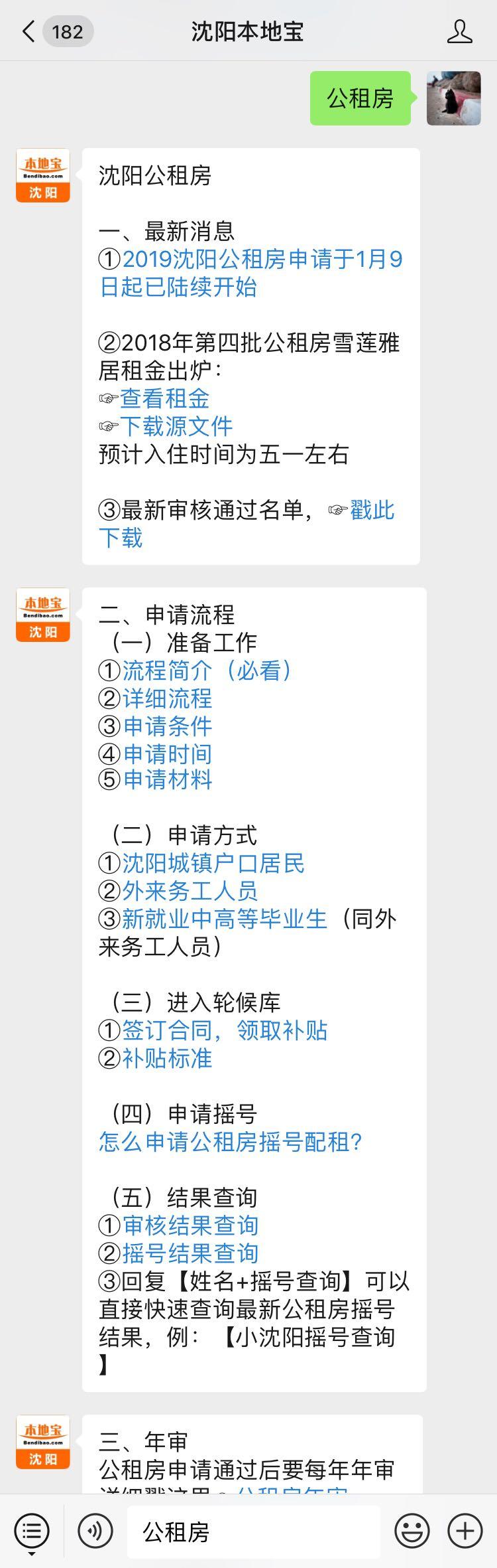 2019沈阳公租房最新消息(持续更新)