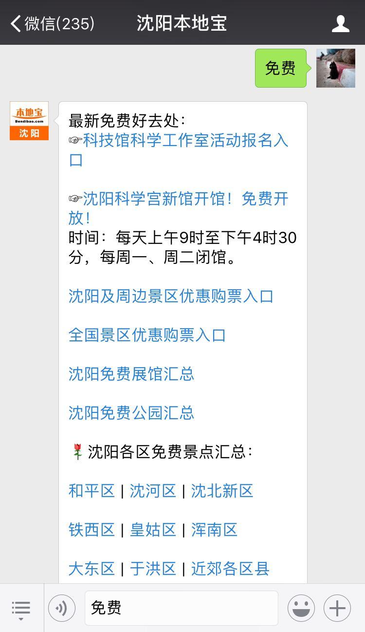 沈阳和平区体育公园第三届浑河岸油菜花节赏花指南