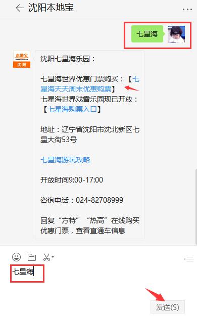 2019沈阳七星海世界主题乐园门票价格