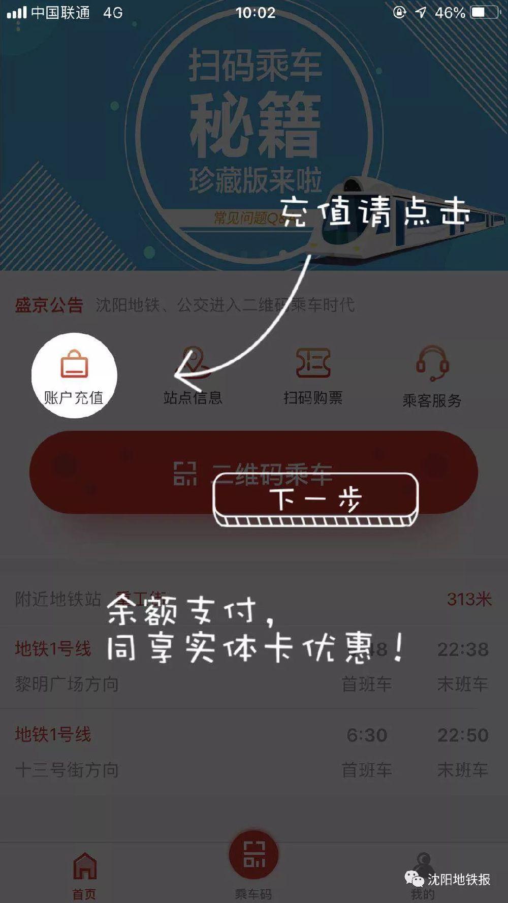 沈阳地铁扫码乘车操作指南