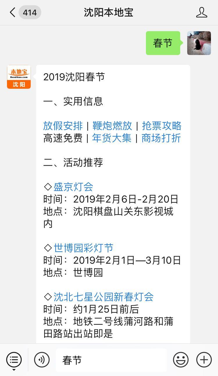 2019沈阳沈北七星公园新春灯会(时间+地点+看点)