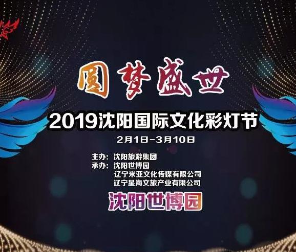 2019沈阳世博园国际文化彩灯节(时间+门票+地点)