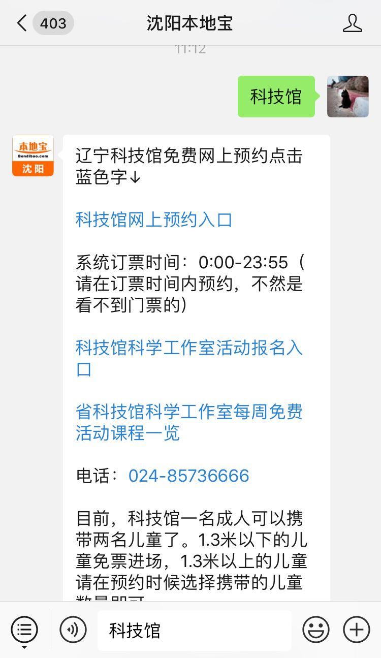 2019辽宁省科技馆停车指南