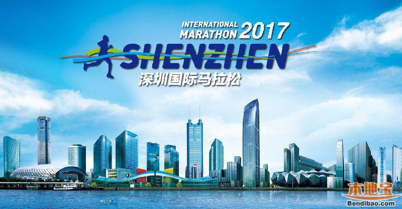 2018深圳国际马拉松时间、官网、路线及报名指南