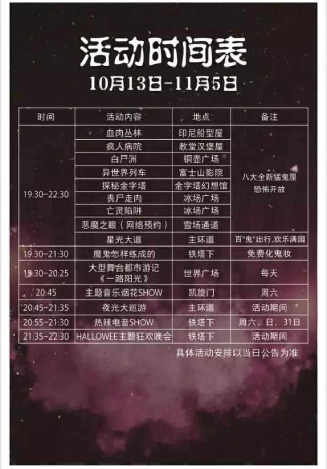 2017年深圳万圣节活动汇总(持续更新)