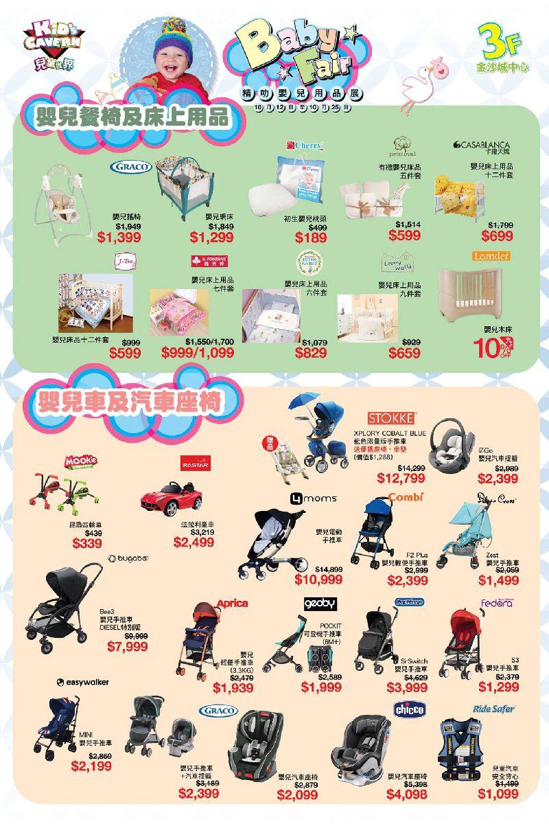 澳门金沙城中心精品婴儿用品展!婴儿服装低至半价(至10.25)
