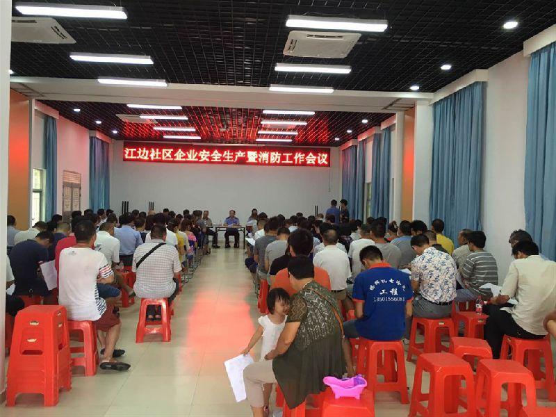 松岗派出所组织召开社区企业安全生产暨消防工作会议