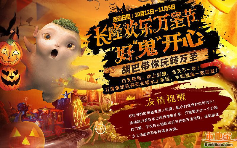 2017广州长隆万圣节活动时间,门票及活动内容(图)