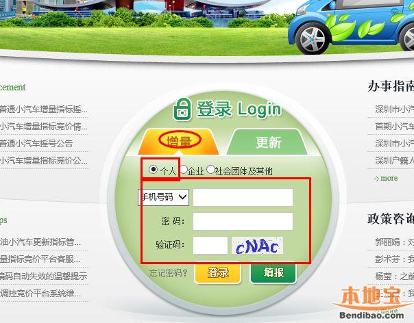 深圳小汽车增量官网