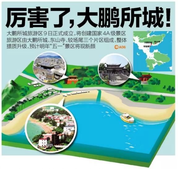 大鹏所城旅游区正式成立 深圳又多了一个国家4A级景区