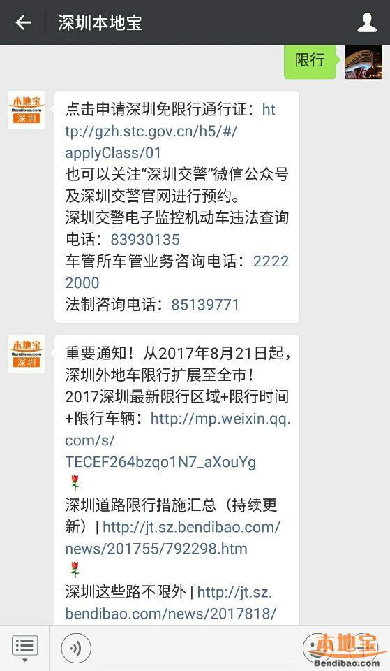 2018高考深圳涉考外地车免限行 只需要这样做~