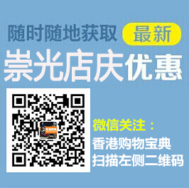 香港TSL谢瑞麟年度福利超值优惠低至55折!