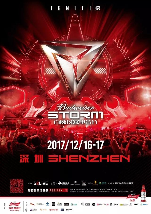 2017年深圳风暴电音节12月16日开始(附购票入口)