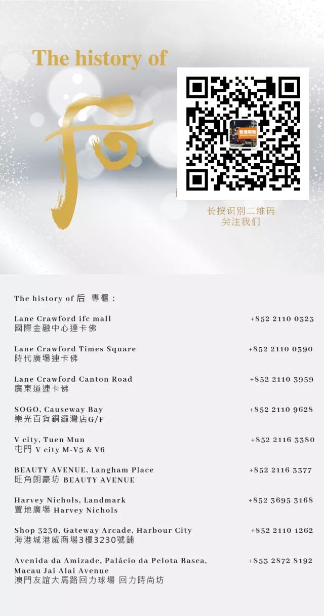 SOGO店庆Part 2折扣抢先看!The history of 后低至4折