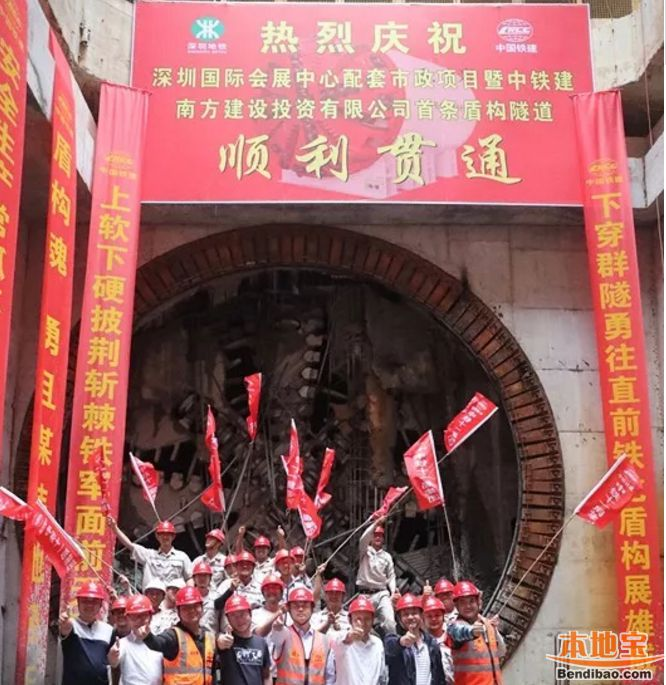 深圳国际会展中心配套市政项目机吊区间右线顺利贯通