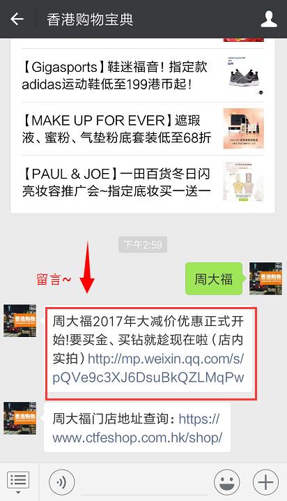 香港周大福2017年大减价优惠正式开始!要买金、买钻就趁现在啦(店内实拍)