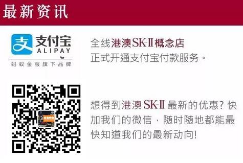 香港SK-II圣诞限定优惠!套装低至58折(至12.31)