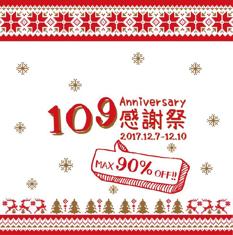 香港海港城港威商场109 感�x祭!折扣低至1折起(12.07-12.10)