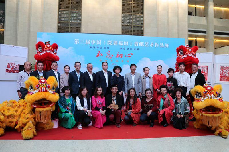 第三届中国(深圳福田)剪纸艺术作品展
