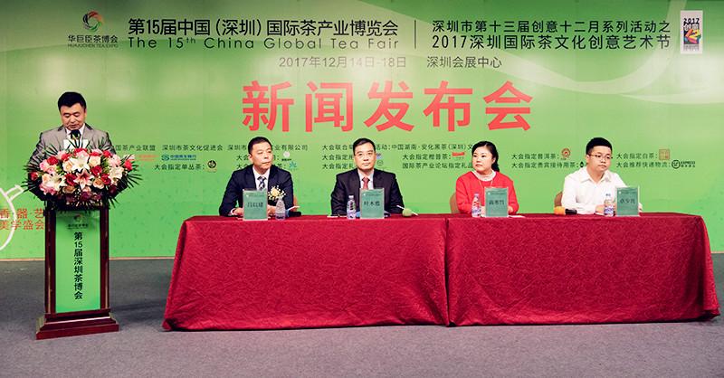 第15届深圳茶博会将于14日盛装起航