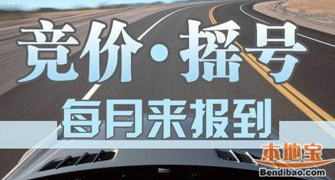 深圳车牌摇号竞价单位申请编码即将失效 需重新提交申请