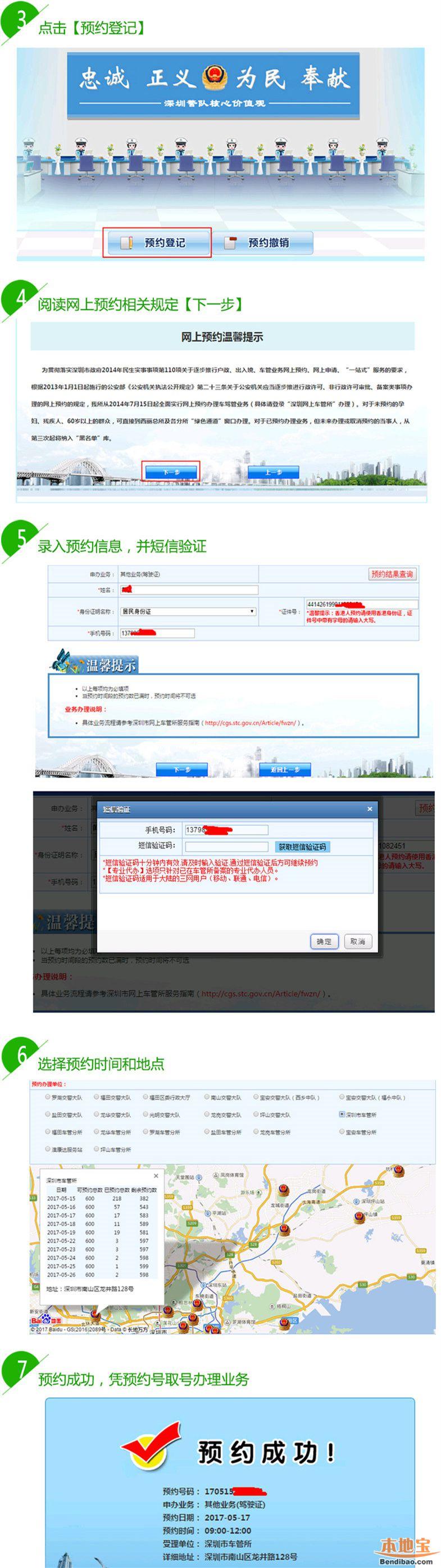 深圳驾驶证业务预约指引(官网+微信)