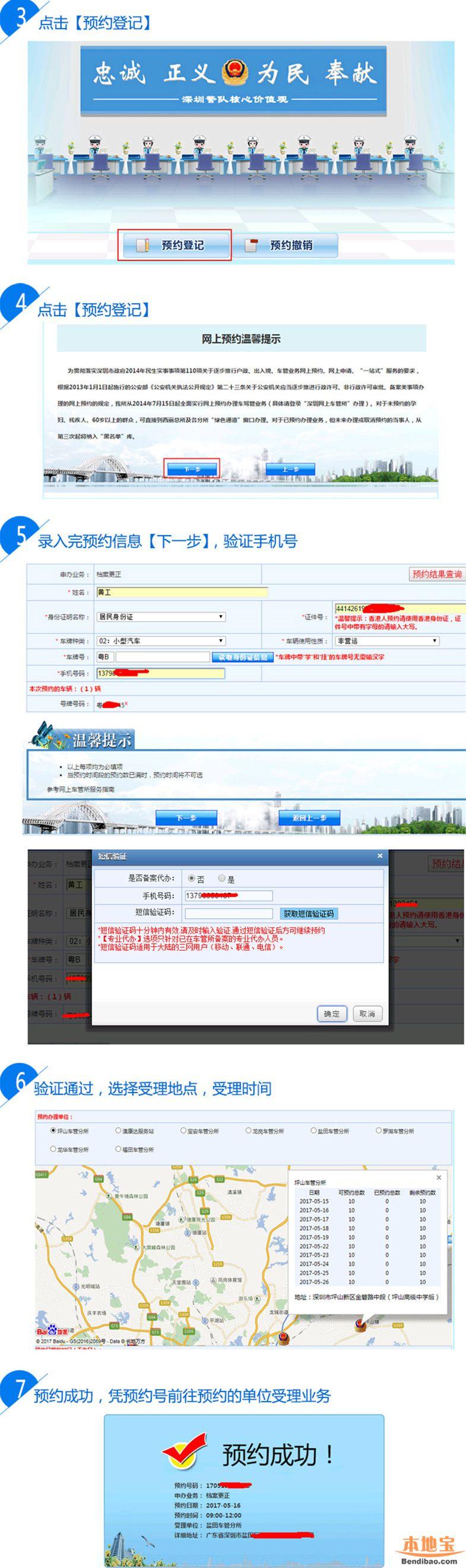 深圳机动车业务预约流程详解(官网+微信)