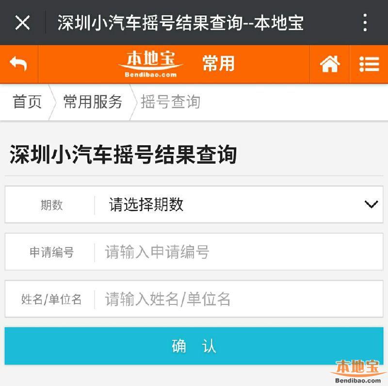 深圳车牌摇号结果查询指南(含图文流程)