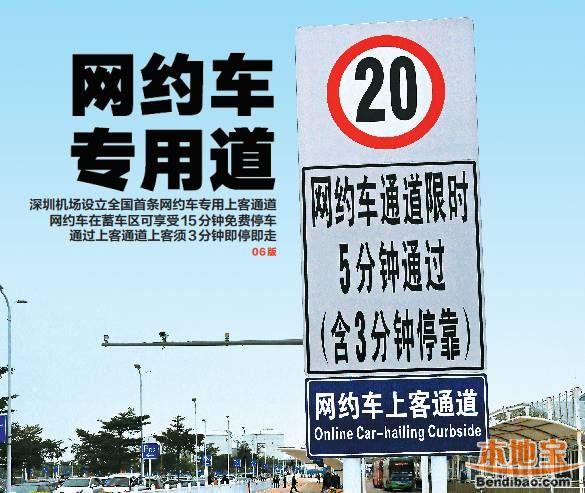 深圳机场网约车上客通道新增电子眼 违规罚300扣3分