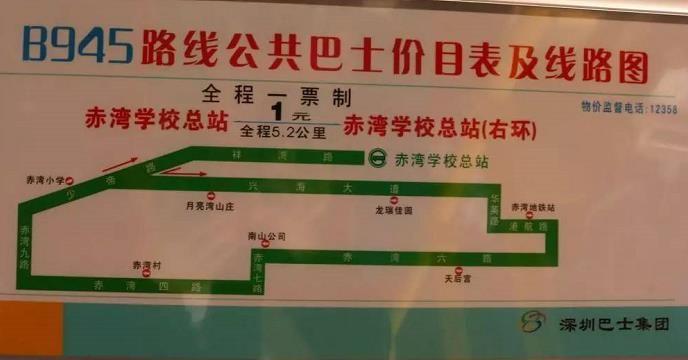 南山微巴线路B945一览(服务时间+票价+站点)