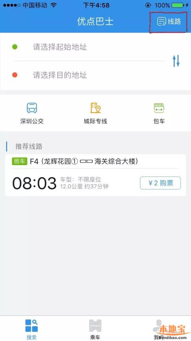 深圳优点巴士新开14条定制公交线路 经过你家吗