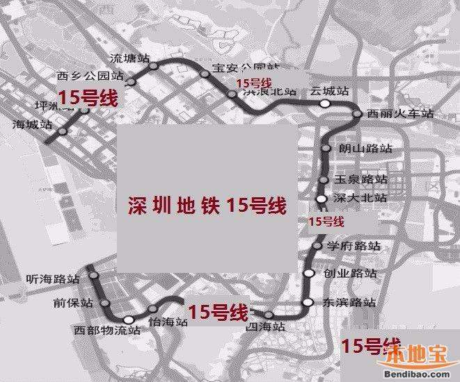 深圳地铁15号线 站点 线路图 开工时间 进展图片