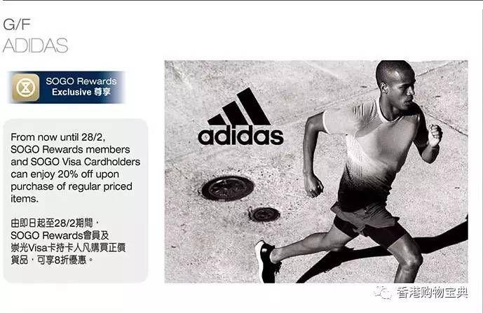 崇光会员享adidas八折优惠!coach、资生堂推广价$390起(至02.21)