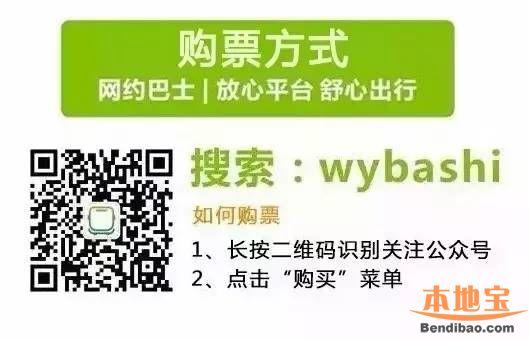 深圳小梅沙定制客运线路开通 这些站点皆可乘车