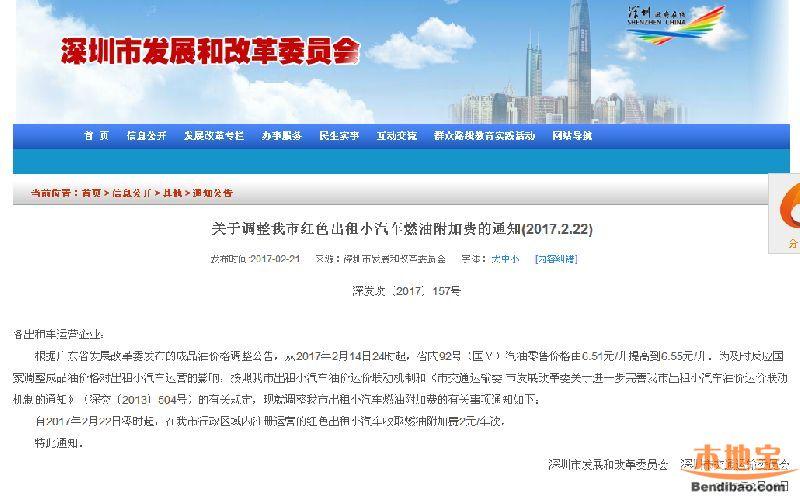 深圳红的燃油附加费调整 今晚零时起2元/车次