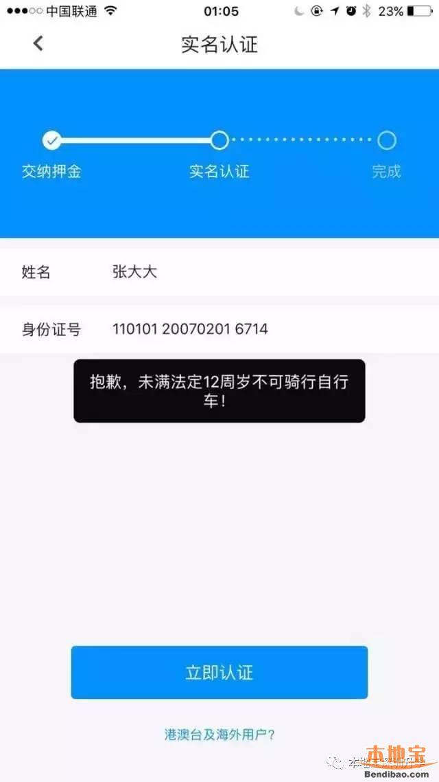 未满12岁禁止骑共享单车上路 深圳多方已联合声明