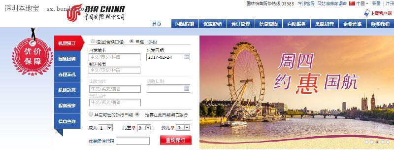 聚划算!深圳现大量低价机票 直飞金边最低9元
