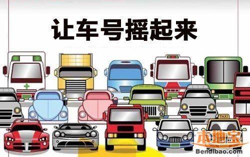 深圳2017年第3期车牌摇号指南(时间+数量+结果)
