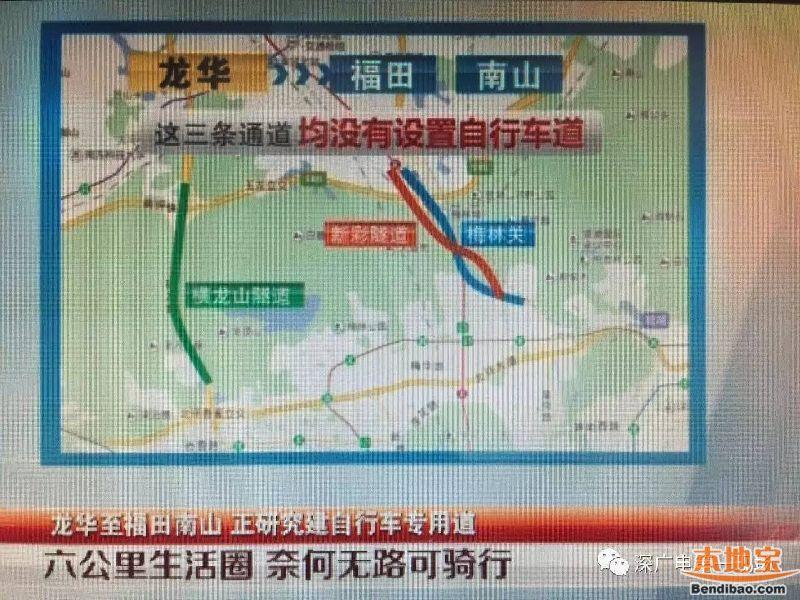 深圳正研究龙华至福田南山自行车专用道可行性