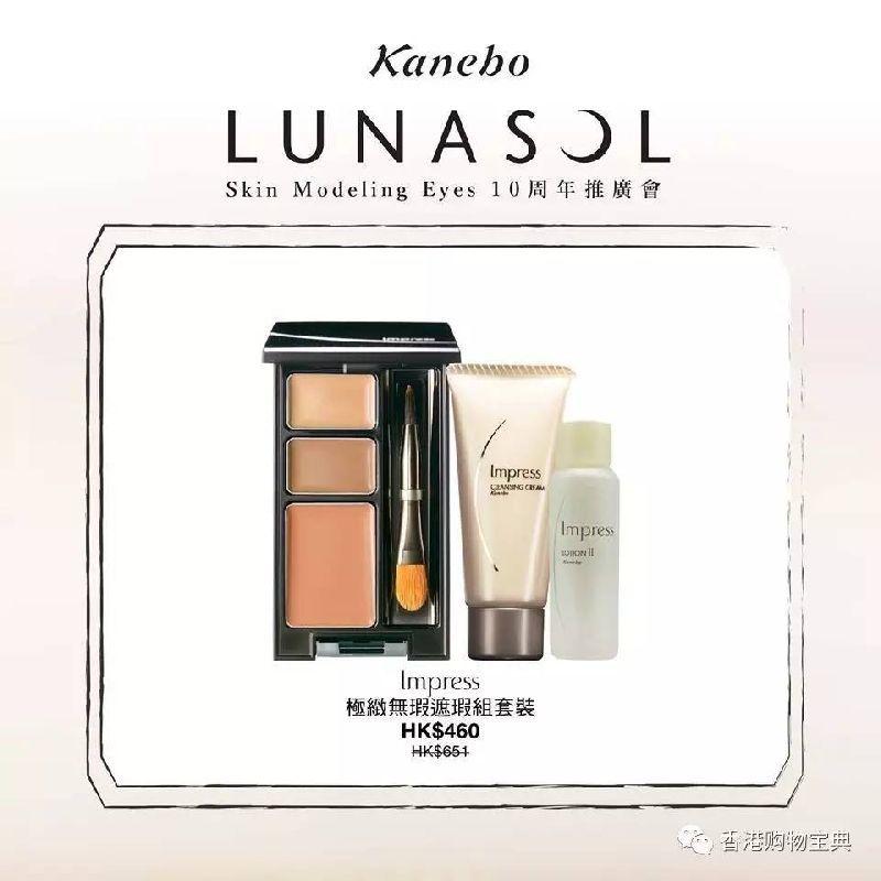 KANEBO崇光百货10周年推广会!LUNASOL唇膏买一送一(至02.28)