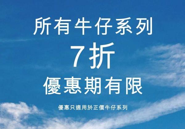香港HM所有牛仔�a品7折!入手好时机(至03.05)