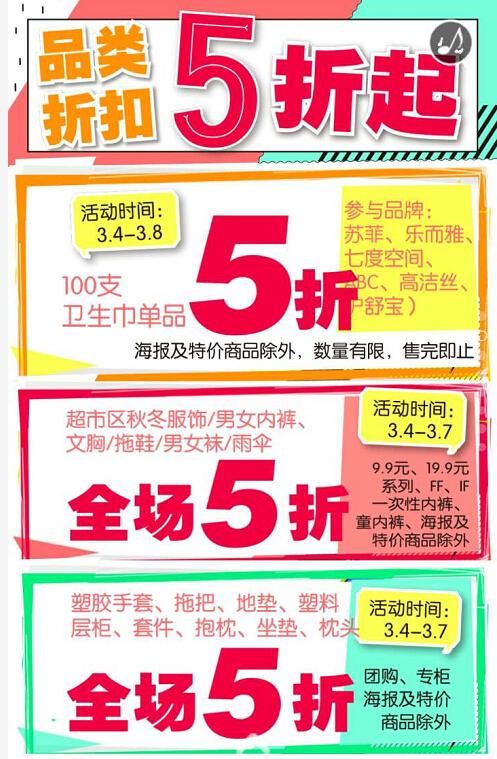 华润万家相约38女人节!品类折扣5折起(至03.08)