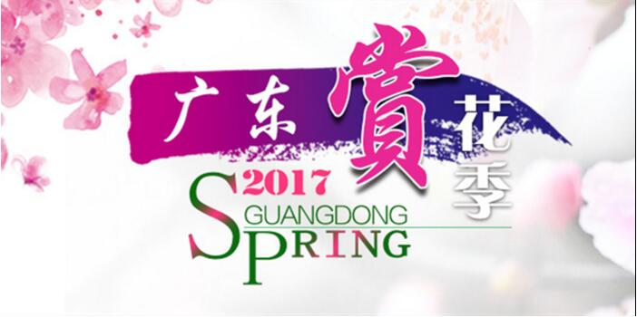 2017广东春天赏花好去处 6条最热的赏花线路
