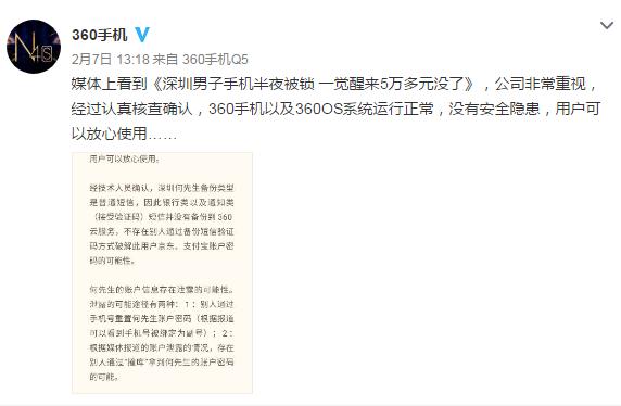 深圳男子手机半夜被锁损失5万元   2月3日凌晨4点,市民何先生醒来,发现自己网购的360手机屏幕显示被锁定,不能从事任何操作。   因为还在睡梦中便没理会。第二天醒来发现,手机云服务账户被修改,云备份的资料被销毁;京东账号被消费了约2万元;银行卡上有一笔金额为32000元的京东金融金条贷款,还有一笔26000元的消费金融公司发放的贷款,两笔贷款到账后随后又立即被转、取走5.