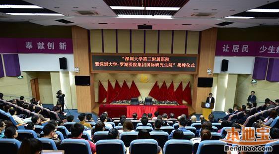 深圳大学分子医学国际研究生院落户罗湖 今年