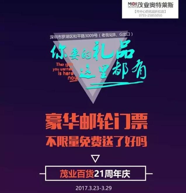 茂业百货21周年庆活动预告(03.23-03.29)