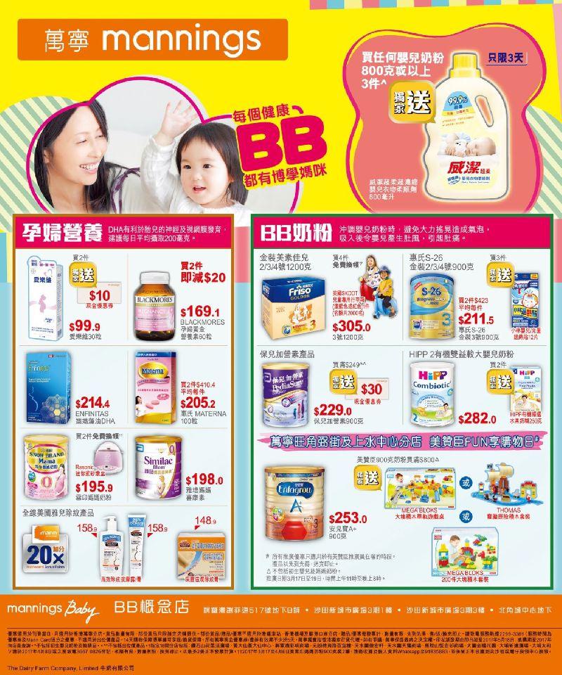 万宁每周优惠海报!BB奶粉、美妆护理产品好价(至03.23)