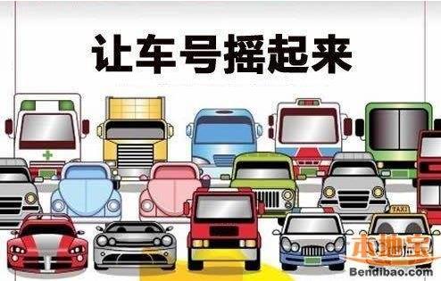 深圳个人车牌价格重返4万元 中签率低至0.45%