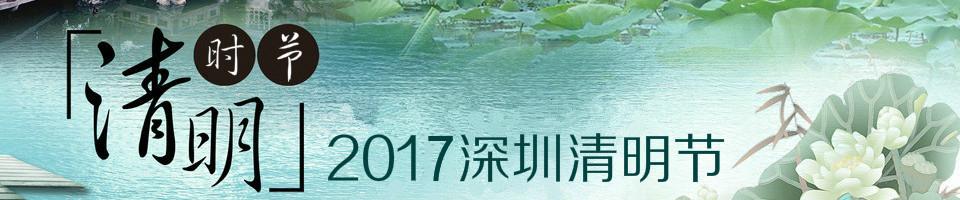 2016年清明节专题