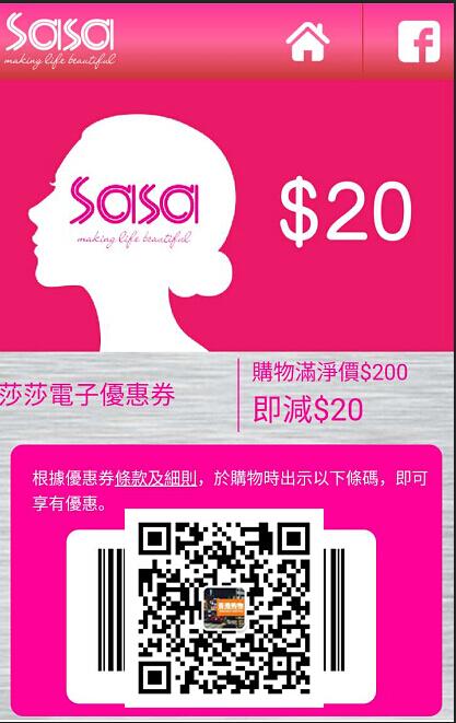 莎莎价值$270电子优惠券免费送!先到先得
